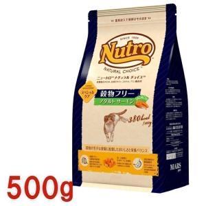 ニュートロ ナチュラルチョイス 穀物フリー アダルト サーモン 500g キャットフード|wannyan