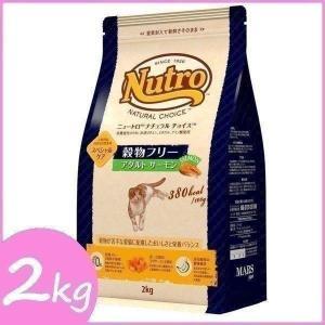 ニュートロ ナチュラルチョイス キャット穀物フリー アダルト サーモン 2kgキャットフード 猫用 フード 猫|wannyan