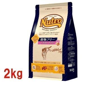 ニュートロ ナチュラルチョイス 穀物フリー アダルト ダック 2kg キャットフード 猫用|wannyan