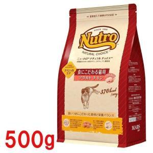 ニュートロ ナチュラルチョイス 食にこだわる猫用 アダルト チキン 500g キャットフード|wannyan