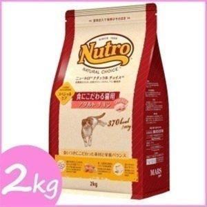 ニュートロ ナチュラルチョイス 食にこだわる猫用 アダルト チキン 2kgキャットフード|wannyan
