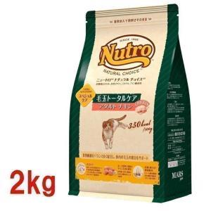 ニュートロ ナチュラルチョイス キャット毛玉トータルケア アダルト  チキン 2kgキャットフード 猫用 フード 猫