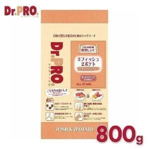 Dr.PRO. 3フィッシュ2ポテト 800g[AA](犬 ドッグフード フード 成犬 アダルト ドクター プロ ドクタープロ)|wannyan