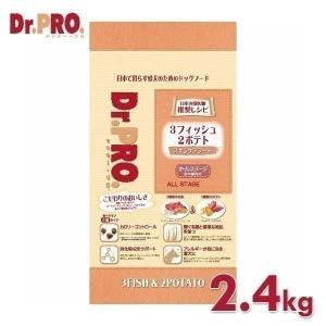 Dr.PRO. 3フィッシュ2ポテト 2.4kg[AA](犬 ドッグフード フード 成犬 アダルト ドクター プロ ドクタープロ)|wannyan