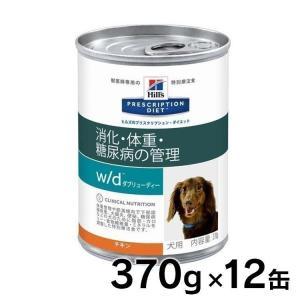 (正規品)ドッグフード 療養食 犬 ヒルズ (12個セット)...