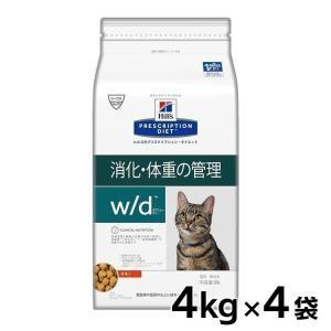 ヒルズ 猫 療法食 w/d 4kg×4袋セットキャットフード 猫用 フード 食事療法 猫