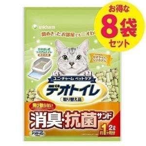 猫砂 デオトイレ 砂 サンド ユニチャーム 飛び散らない消臭抗菌サンド2L×8袋セット 複数ねこ