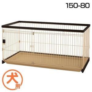 犬 ケージ ゲージ ペットサークル 木製 犬用 サークル リッチェル 木製お掃除簡単ペットサークル 150-80 ダークブラウン スライドドア シンプル|wannyan