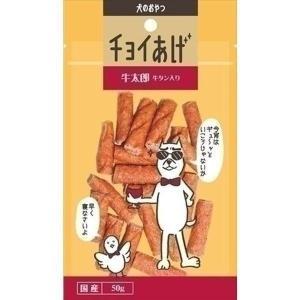 チョイあげ 牛太郎 牛タン入り 50g わんわん(LP)|wannyan