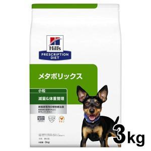 (療法食)(犬)ヒルズ プリスクリプション ダイエット 食事療法食 メタボリックス 3kg(ドライ 犬 ドッグフード フード 成犬 肥満 体重管理)