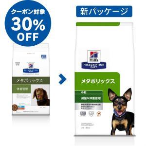 (療法食)(犬)ヒルズ プリスクリプション ダイエット 食事療法食 メタボリックス 7.5kg(ドライ   成犬 肥満)