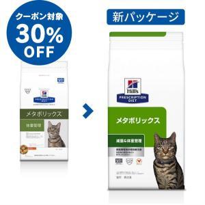 (療法食)(猫)ヒルズ プリスクリプションダイエット食事療法食 メタボリックス 4kg(猫  キャットフード フード 成猫 肥満 体重管理)