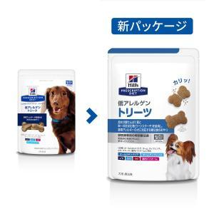 (療法食)(12袋セット)(犬)ヒルズ プリスクリプション・ダイエット食事療法食 低アレルゲントリーツ 180g犬用  ドッグフード フード