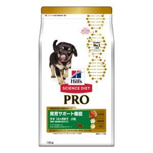 ヒルズ  サイエンスダイエット プロ PRO 健康ガード 発育 小粒 〜12ヶ月/妊娠・授乳期 1.6kg フード 犬