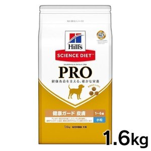 ヒルズ  サイエンスダイエット プロ PRO 健康ガード 皮膚 小粒 1〜6歳 1.6kg フード 犬