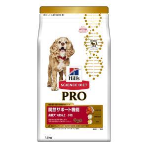 ヒルズ  サイエンスダイエット プロ PRO 健康ガード 関節 小粒 7歳〜 1.6kg フード 犬  食事療法