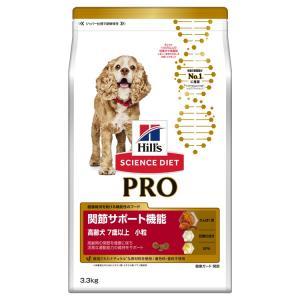 ヒルズ  サイエンスダイエット プロ PRO 健康ガード 関節 小粒 7歳〜 3.3kg フード 犬  食事療法