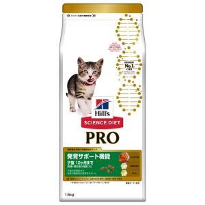 ヒルズ  サイエンスダイエット プロ PRO 猫用 健康ガード 発育 〜12ヶ月/妊娠・授乳期 1.5kg フード