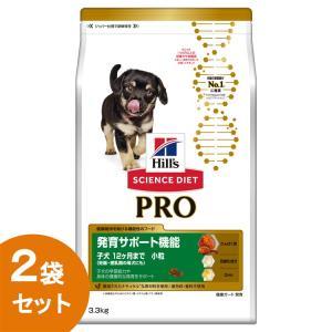 ヒルズ  サイエンスダイエット プロ PRO 健康ガード 発育 小粒 〜12ヶ月/妊娠・授乳期3.3kg 2袋セット フード 犬