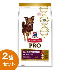 ヒルズ  サイエンスダイエット プロ PRO 健康ガード 活力 小粒 1〜6歳1.6kg 2袋セット フード 犬 (セット まとめ買い)