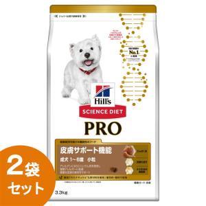 ヒルズ  サイエンスダイエット プロ PRO 健康ガード 皮膚 小粒 1〜6歳3.3kg 2袋セット フード 犬 (セット まとめ買い)