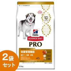 ヒルズ  サイエンスダイエット プロ PRO 健康ガード 体重管理 小粒 1〜6歳3.3kg 2袋セット フード 犬 (セット まとめ買い)