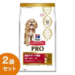 ヒルズ  サイエンスダイエット プロ PRO 健康ガード 関節 小粒 7歳〜1.6kg 2袋セット フード 犬 (セット まとめ買い)