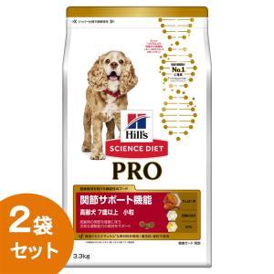 ヒルズ  サイエンスダイエット プロ PRO 健康ガード 関節 小粒 7歳〜3.3kg 2袋セット フード 犬 (セット まとめ買い)