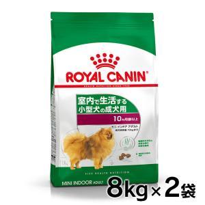 [正規品]ロイヤルカナン 犬 ミニ インドア アダルト 8kgx2個セット  室内飼いの小型犬・成犬・高齢犬 (D)|wannyan