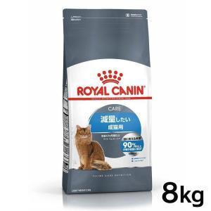 [正規品]ロイヤルカナン 猫用 ライト ウェイト ケア 8kg 室内猫・成猫用 (D)キャットフード wannyan
