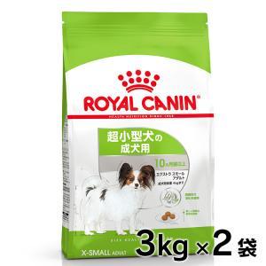[正規品]ロイヤルカナン 犬 エクストラスモール アダルト 3kg ×2個セット(超小型犬 成犬用 ドッグフード)(D)(AA)