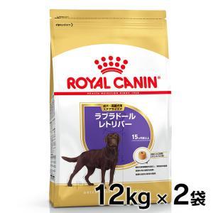 [正規品]ロイヤルカナン 犬 ラブラドールレトリバー ステアライズド 12kgx2(避妊・去勢後)(D)(AA) ドッグフード フード 犬用 犬|wannyan