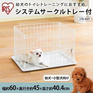 タイムセール/ ケージ 犬 ゲージ システムサークルトレー付 STN-400T ホワイト ハウス 犬ケージ  白 オシャレ|wannyan