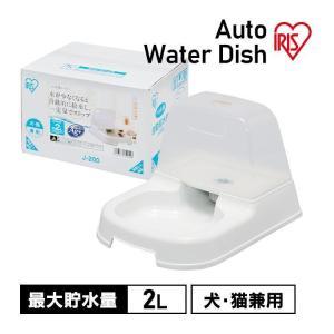 タイムセール/犬 猫 給水器 ペット用自動給水器 J-200...