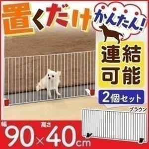 (2個セット)ペットゲート 置くだけ ペットフェンス 犬 ゲート 犬用 P-SPF-94 アイリスオーヤマ かわいい インテリア 安い まとめ買い あすつく|wannyan