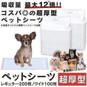 タイムセール/ ペットシーツ ペット シーツ 犬 猫 超厚型 レギュラー200枚 ワイド100枚 業...