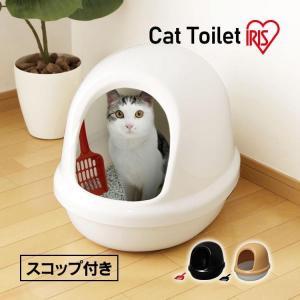 猫 ネコ トイレ ネコのトイレフルカバー P-NE-500-F アイリスオーヤマ 猫 ネコ トイレ オシャレ かわいい