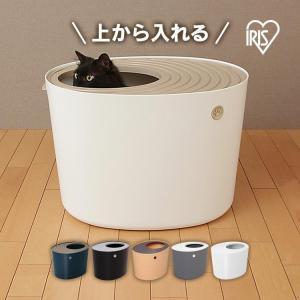 上から猫トイレ 猫用 トイレ 本体 フード付 PUNT-530 ホワイト・オレンジ アイリスオーヤマ あすつく