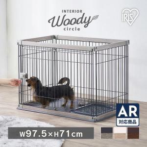 《タイムセール》ペットサークル 犬用 小型犬 中型犬 犬 サークル ケージ 室内 広い おしゃれ 木...
