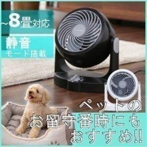 扇風機 サーキュレーター 8畳 静音 コンパクト 固定 PCF-HD15N アイリスオーヤマ ファン 家庭用 リビング|wannyan