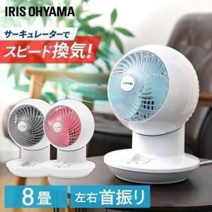 扇風機 サーキュレーターアイ サーキュレーター アイリスオーヤマ 8畳 メカ式 静音 コンパクト おしゃれ 首振り 左右 ボール型 mini PCF-SM12|wannyan