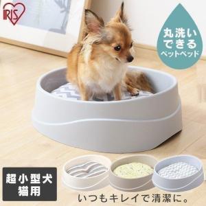ペットベッド 夏用 洗える 犬 ペット ベッド ふわふわ 猫 犬 丸洗い アイリスオーヤマ クッション リバーシブル ペット用ベッド MPB-390 /特価 わんことにゃんこのおみせ