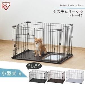ペットサークル 犬用 小型犬 犬 サークル ケージ ゲージ 1段 広い おしゃれ アイリスオーヤマ ...
