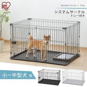 ペットサークル 犬用 小型犬 中型犬 犬 サークル ケージ 1段 広い おしゃれ アイリスオーヤマ ...