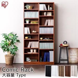本棚 おしゃれ 大容量 コミックラック 大容量タイプ CORK-1890 ブラック ホワイト アッシュブラウン ウォールナット オフホワイト アイリスオーヤマ|wannyan