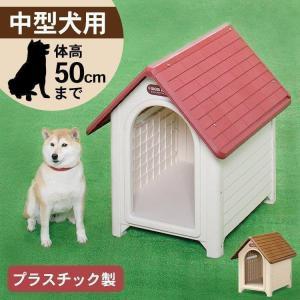 犬小屋 ドッグハウス 室外 屋外 防寒 犬舎 中型犬 大型犬 おしゃれな犬小屋 プラ プラスチック製 さびない ボブハウス L おしゃれ 室内 アイリスオーヤマ|wannyan