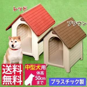 犬小屋 ドッグハウス 室外 屋外 防寒 犬舎 中型犬 大型犬 おしゃれな犬小屋 プラ プラスチック製 さびない ボブハウス L おしゃれ 室内 アイリスオーヤマ|wannyan|02