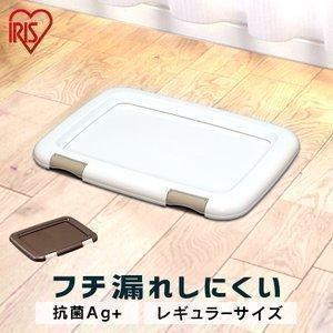 犬 トイレ おしゃれ かわいい オシャレ カバー付 ペットトレー レギュラー FMT-485 犬 アイリスオーヤマ スノコなし|wannyan