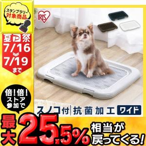 犬トイレ 犬トイレトレー しつけ ワイド おしゃれ 犬 トイレ 犬用トイレ アイリスオーヤマ 犬用 トレーニングトイレ 人気 おすすめ すのこ付 FTT-635|わんことにゃんこのおみせ
