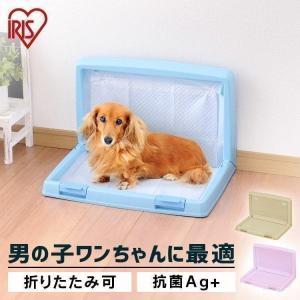 犬 トイレ おしゃれ かわいい オシャレ 折りたたみ犬トイレ IT-500 犬 アイリスオーヤマ|wannyan